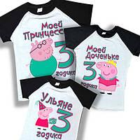 """Семейные футболки на день рождение дочери """"пеппа 3 годика"""" Family look"""