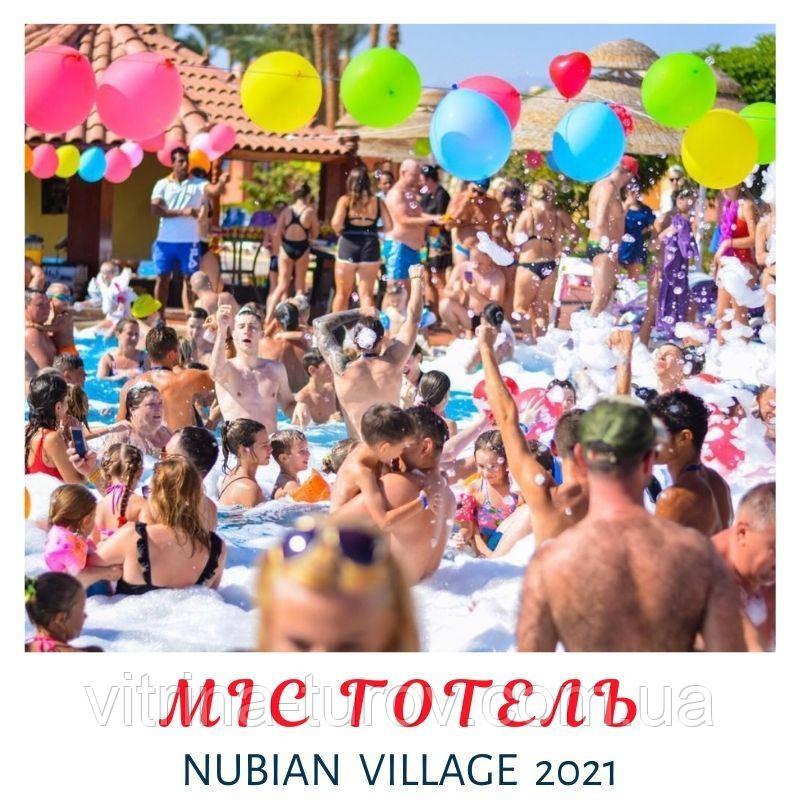 МІС ГОТЕЛЬ NUBIAN VILLAGE 2021