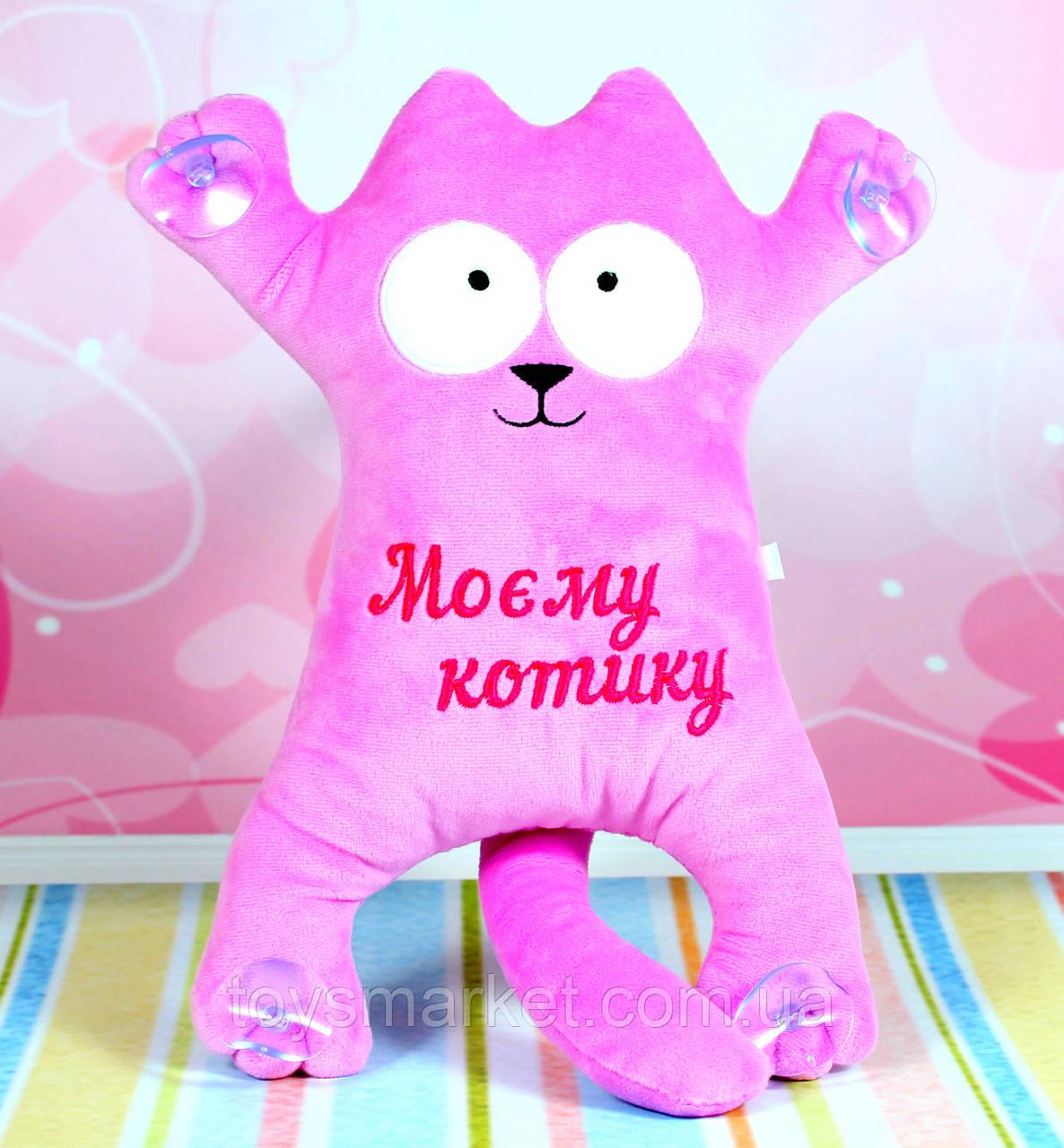 """М'яка іграшка Кіт Саймона """"моєму котику"""""""