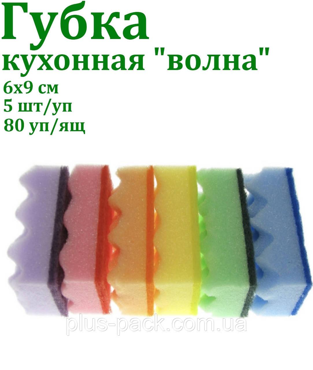 Губка кухонная волна 6x9см, 5шт/уп (80уп/ящ)