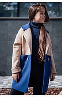 Детское двухцветное демисезонное пальто (беж/синий) 110 PaMaranchi