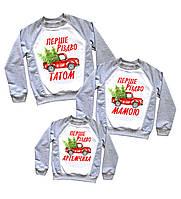 """Рождественский family look набор свитшотов """"перше різдво татом мамою машинка з ялинкою"""" Family look"""