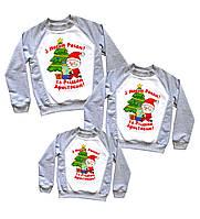 """Family look новогодние свитшоты """"з новим роком та різвом христовим дід мороз з подарунками"""" Family look"""