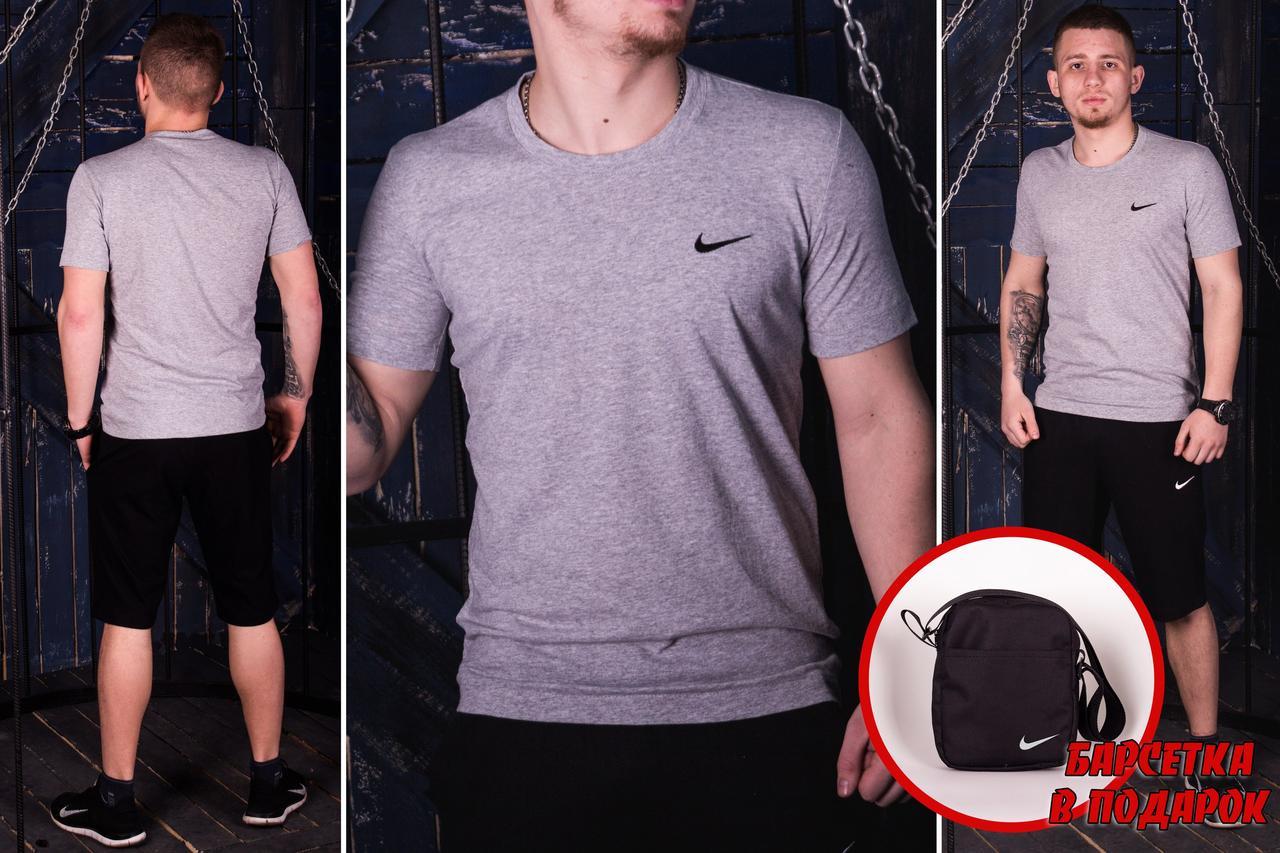 Костюм Футболка Серая + Шорты Черные + Барсетка в подарок! Nike (Найк)