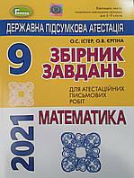 ДПА 2021 з математики, 9 клас, Істер О.