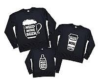 """Семейные свитшоты для родителей и ребенка """"need more beer, milk. coffee"""" Family look"""