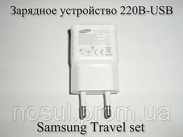 Зарядное устройство 220В-USB Samsung Travel set Зарядное устройство для телефонов, планшетов, регистраторов и