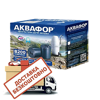 Комплект сменных модулей (картриджей) B200 Ж Аквафор для жесткой воды к фильтру для воды Аквафор Модерн