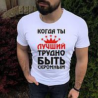 Мужская футболка Когда ты лучший, трудно быть скромным, фото 1