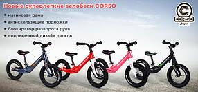 """Велобег Corso  45383,36267,55960,46564,колесо 12"""", магниевая рама, алюминиевый вынос руля"""