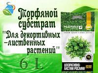 """Торфяной субстрат """"Для декортивных-лиственных растений"""" PEATFIELD 6 л"""