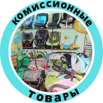 Комиссионные детские товары