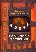 Избранные творения святителя Григория Богослова.