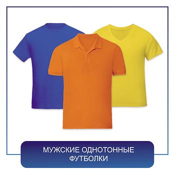 Однотонные футболки мужские для печати