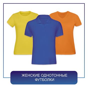 Однотонные футболки женские для печати