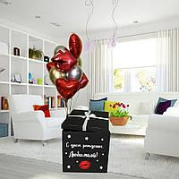 """Коробка-сюрприз 70х70см черная с Гелиевыми шарами """"С Днем рождения любимый""""+наклейки+композиция из шаров+декор"""