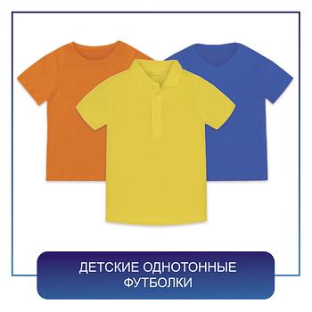Однотонные футболки детские для печати