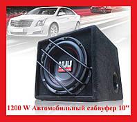 """Автомобильный универсальный активный сабвуфер 10"""" дюймов 1200 W"""