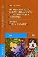 Е. М. Лупанова  Английский язык для специальности «Парикмахерское искусство»