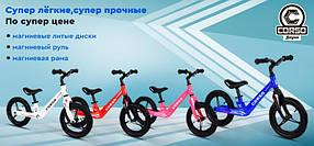 """Велобег Corso 22709,86969,66650,76360,колеса 12"""" надувные, магниевая рама, магниевый руль"""
