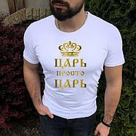 Чоловіча футболка Цар просто Цар золотисті літери