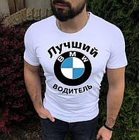 Чоловіча футболка з логотипом Кращий водій БМВ
