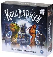 Настольная игра Кошмариум большой (Nightmarium Big)