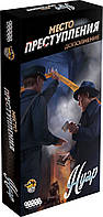 Настольная игра Место преступления: Нуар (Chronicles of Crime: Noir)