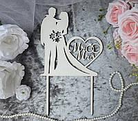 Свадебный деревянный топпер для торта белого цвета. Молодожены и сердце с «Mr & Mrs»