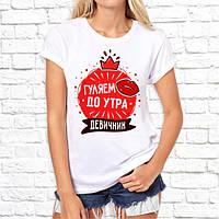 """Женская футболка для девичника с принтом """"Гуляем до утра!"""" Push IT"""