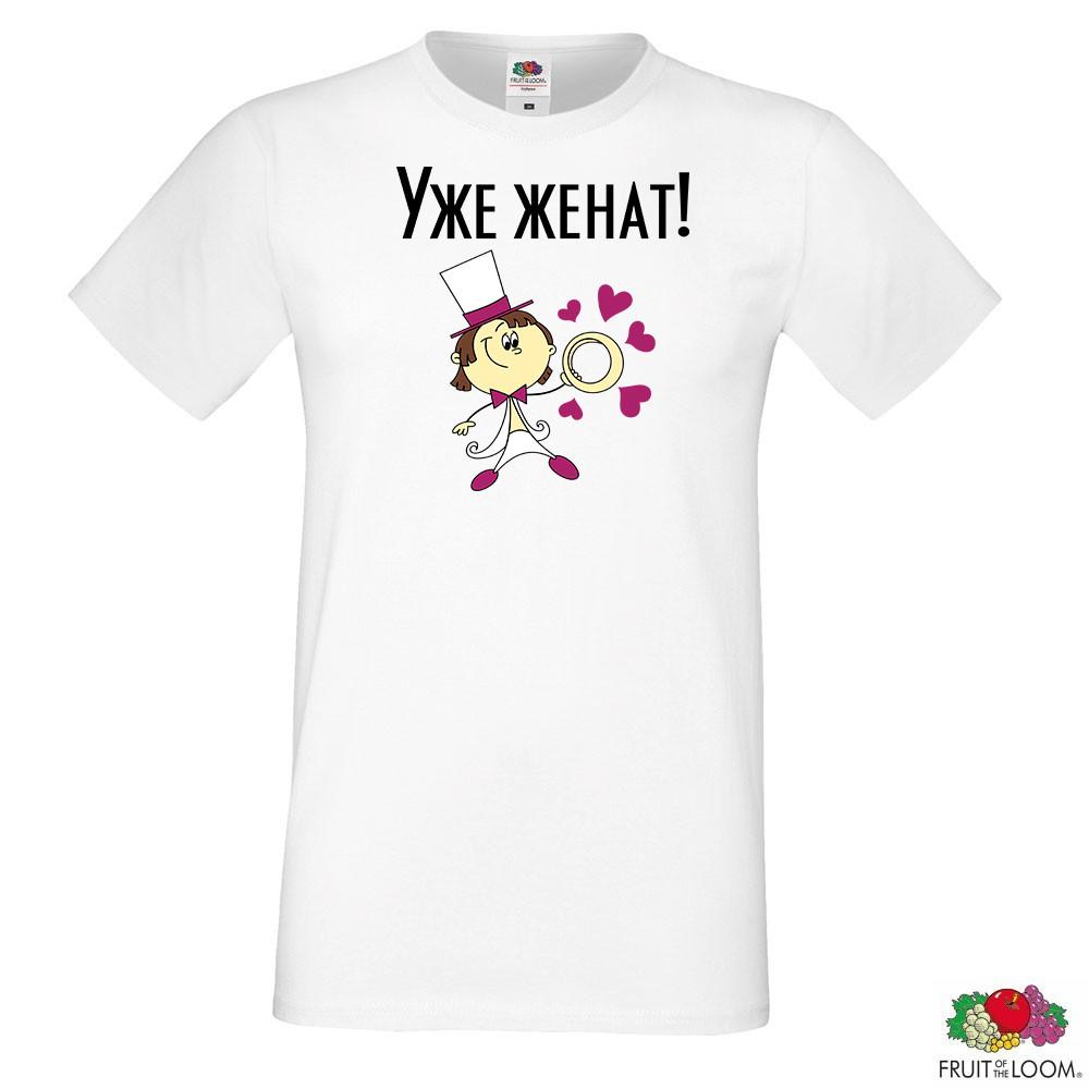 """Парные футболки для молодоженов с принтом """"Уже женаты"""" L, Белый Push IT"""