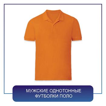 Однотонные футболки поло мужские для печати