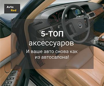 5-ТОП аксесуарів для авто! І ваше авто знову як з автосалону!