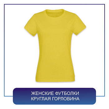 Женские футболки круглая горловина