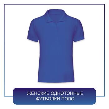 Женские однотонные футболки поло