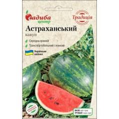 Астраханський насіння кавуна середнього (Укр.) 1 г
