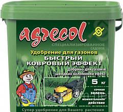 Удобрение 5 кг  для газонов быстрый ковровый эффект.  Agrecol