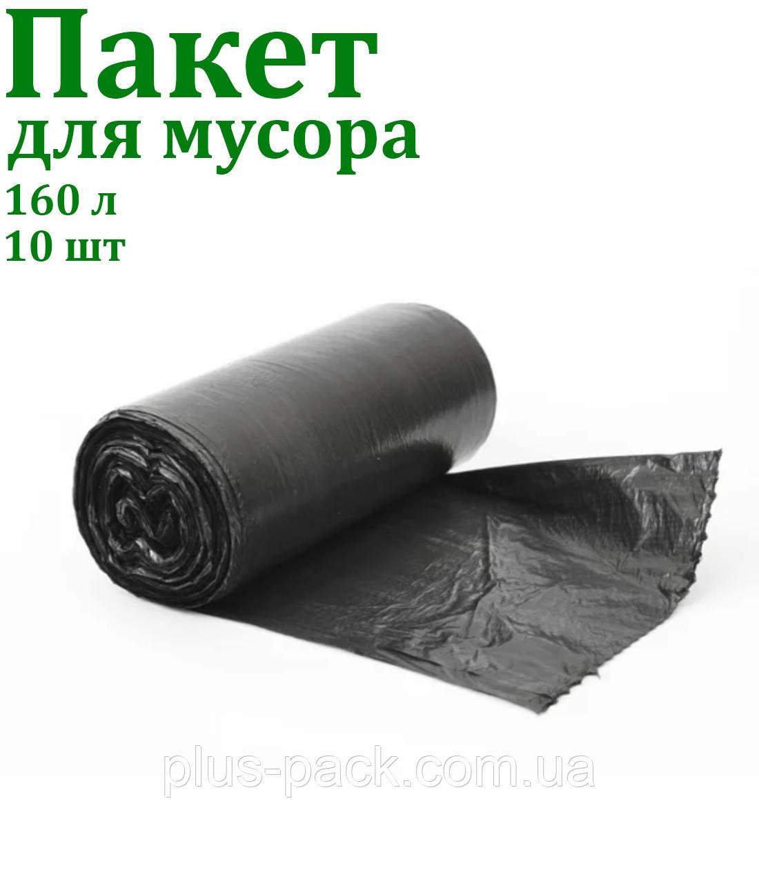 Пакет для сміття PROservice Optimum 160л/10шт чорн