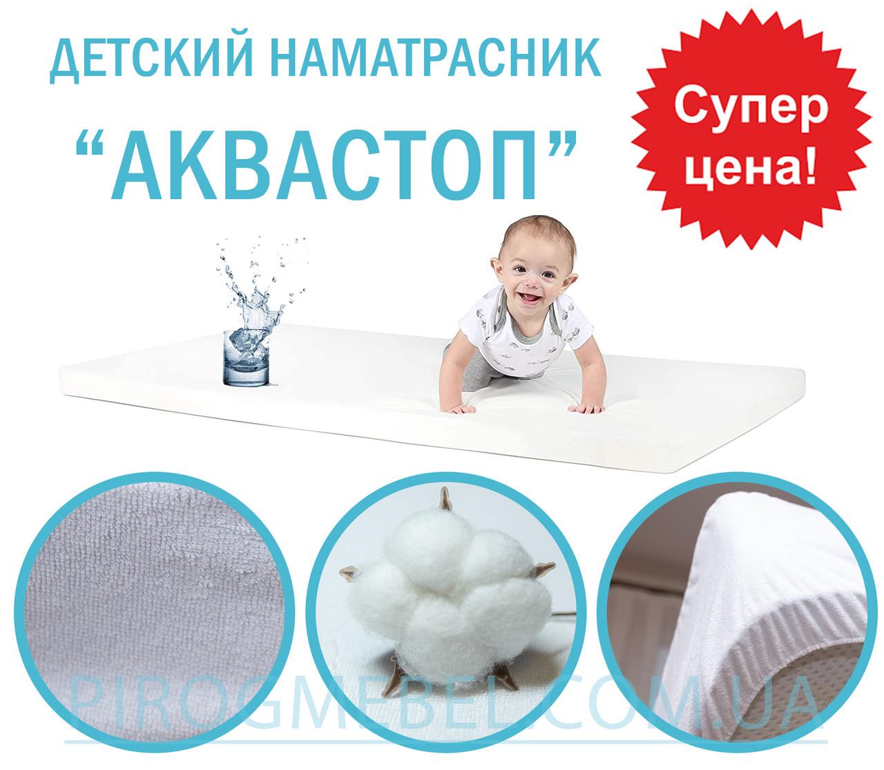 Наматрасник детский на резинке Аквастоп