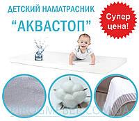 Наматрасник детский на резинке Аквастоп, фото 1