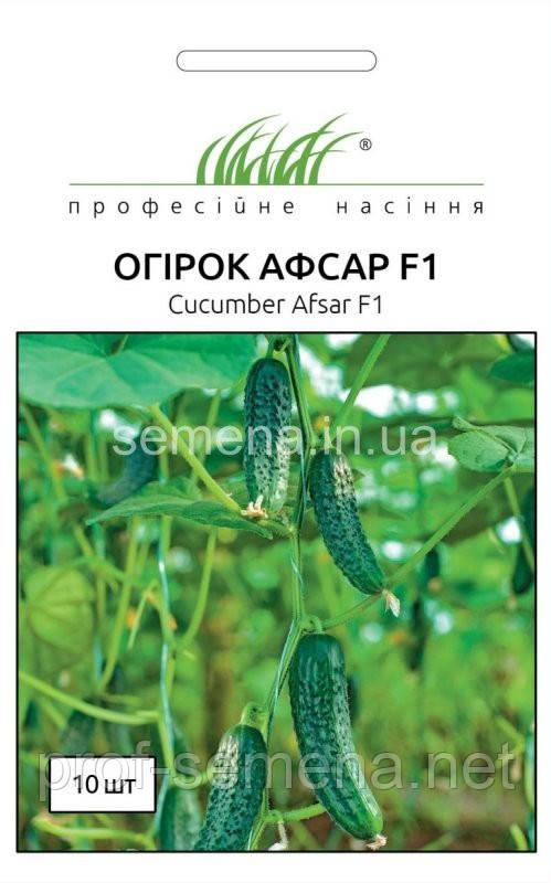 Огірок Афсар F1 10 шт.