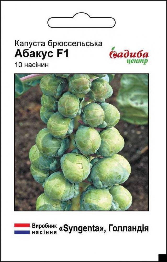 Абакус F1 насіння капусти брюссельскої (Syngenta) 10 шт