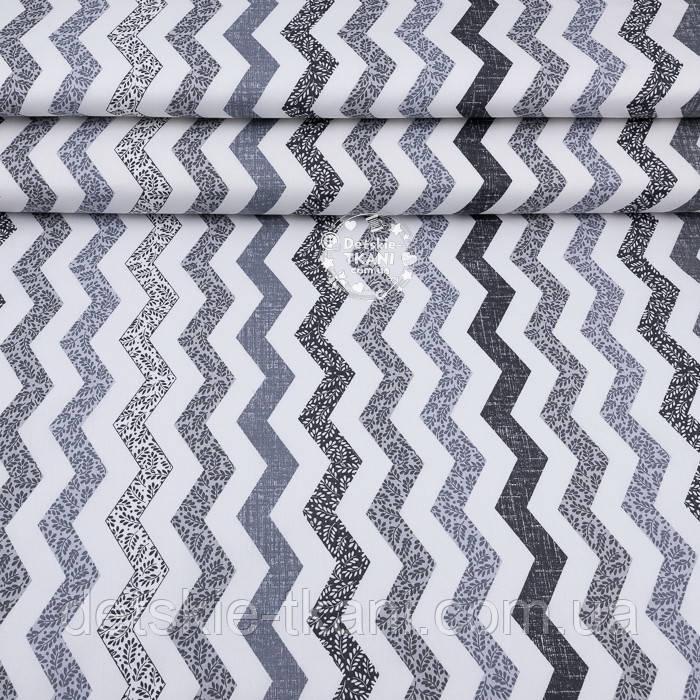 """Ранфорс """"Зигзаги с веточками внутри"""" чёрно-серые, фон - белый, ширина 240 см (№3248)"""