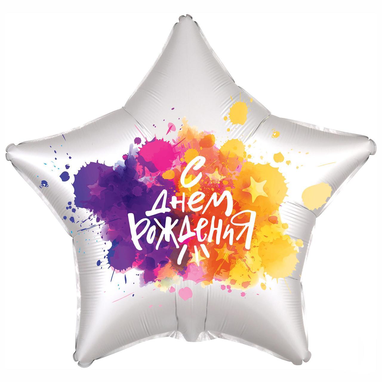 """Фол шар Agura 21"""" Звезда """"С Днем Рождения"""" краски на серебряном (Агура)"""