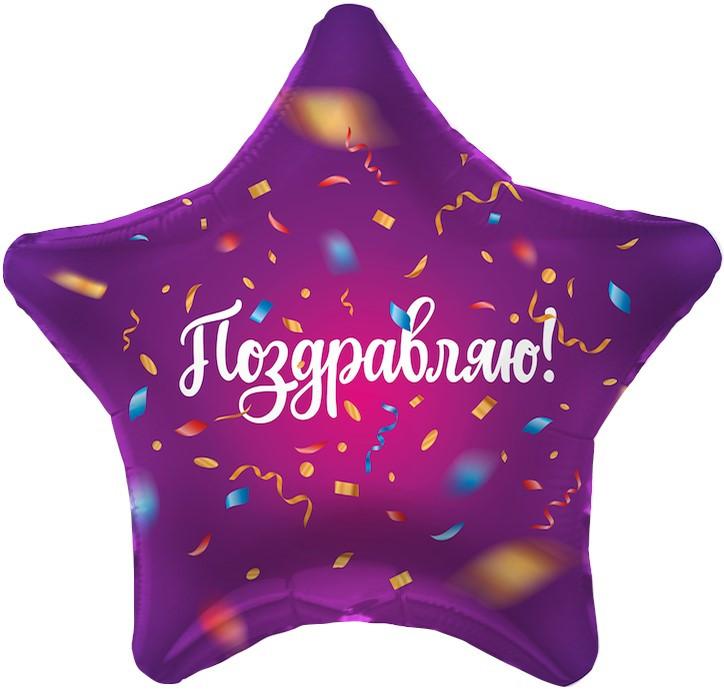 """Фол куля Agura 21"""" Зірка """"Вітаю"""" конфетті фіолетовий фон (Агура)"""