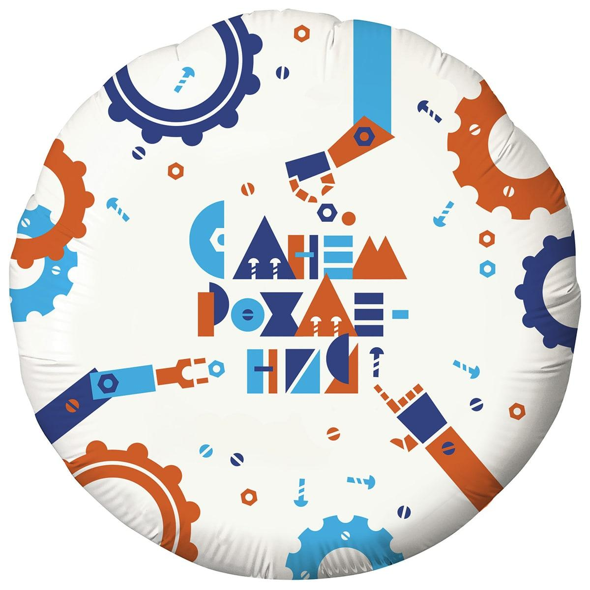 """Круг 18"""" AGURA-АГ С днем рождения - роботы"""