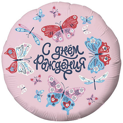"Круг 18"" AGURA-АГ С днем рождения - бабочки на розовом, фото 2"