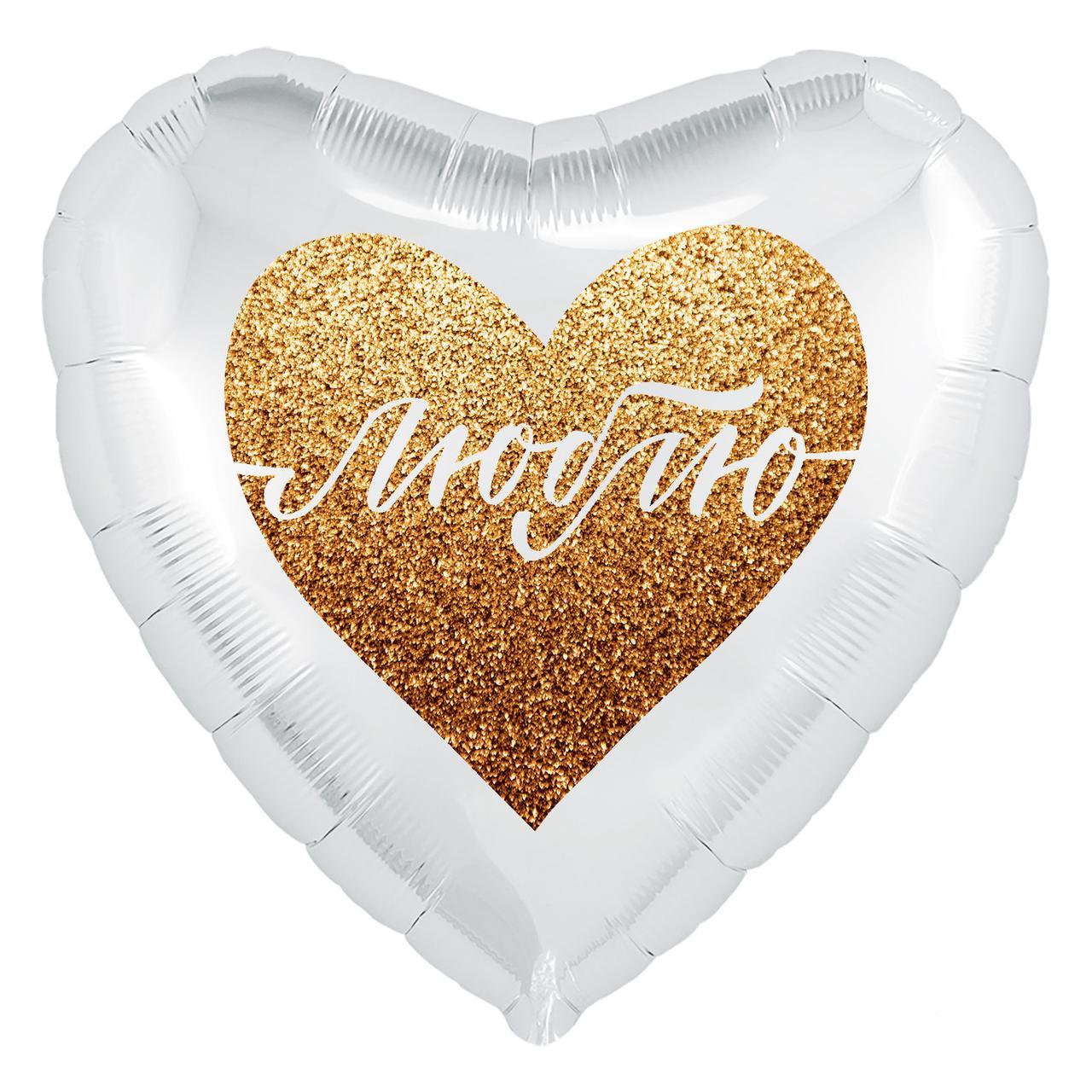 """Фол куля Адіга 18"""" Серце """"Люблю"""" золотий гліттер (Агура)"""