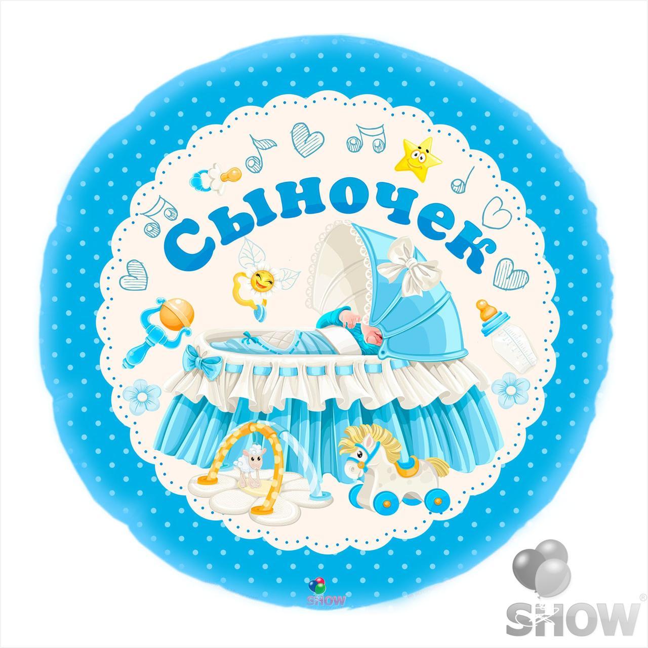 "Фол шар SHOW 18"" Круг Сыночек Голубой (АртШОУ)"