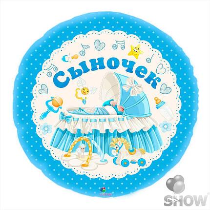 "Фол шар SHOW 18"" Круг Сыночек Голубой (АртШОУ), фото 2"